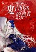 帝国婚约:鬼王BOSS的甜妻