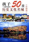 孩子一定要知道的50座历史文化名城(中国篇)