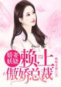 娇妻妖娆:赖上傲娇总裁
