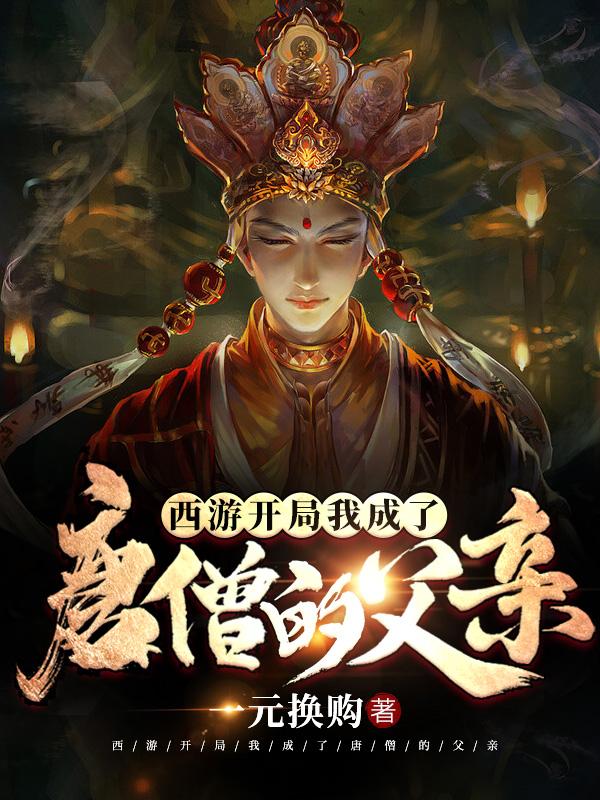 西游:开局我成了唐僧的父亲